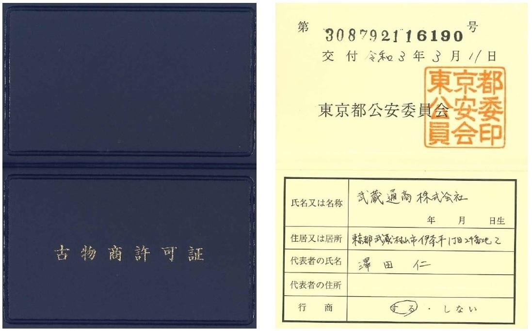 【令和03年03月11日付、東京都公安委員会様より古物商免許を取得しました! 20210311】美術品・楽器・高級家具物流(梱包・輸送・保管)comブログ